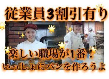 【パンの販売・製造】\新しい店長に変わったばかり!/20代の若いメンバーが中心!≪フレッシュ&勢い溢れる職場★≫一緒にお店を盛り上げよう♪