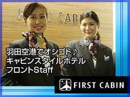 5ツ星ホテル並みのサービスが好評! 羽田空港で働きたい方チャンス♪