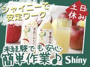 会社名の通り、「りんごジュース」などの製造をしています!当社製品の社割もありますよ♪