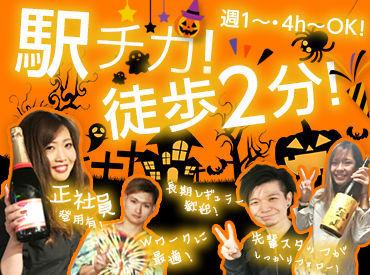 【ホール・キッチン】【週1日4h~OK】大阪の学生・フリーターのみんな注目っ!!!!☆彡失敗したくない「バイト選び」…それなら「ほのか」に決まり!
