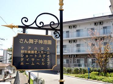 舞子駅から徒歩12分◎徒歩圏内で、通勤も便利★ 勤務日数・時間帯もご相談ください◎