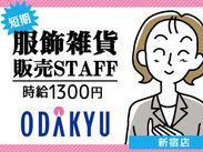 ≪小田急百貨店・新宿店≫で働こう♪素敵なアイテムを選ぶ、サポートのお仕事をお願いします!