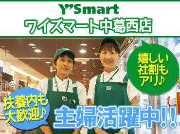 【レジ/品出し】\地域密着!ワイズマートで働こう♪/常連のお客様多数のお店で安心スタート♪[未経験OK]優しい先輩スタッフがサポートします!