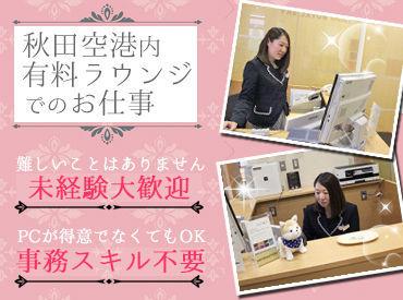 秋田空港内にある有料ラウンジでのお仕事です♪ 憧れの空港でのお仕事が叶いますよ!