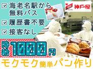 ★皆さまご存知★神戸屋のパン・スイーツ作りのお仕事!経験がなくてもOK◎具材トッピングや袋詰めなど難しいことナシ!!