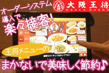 【大阪王将スタッフ】≪注文はタッチパネルでラクラク♪≫週1/3h~短期も可まかないは王将メニューで美味しく節約◎家庭と両立もしやすい環境♪