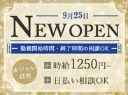\ 9月25日オープン予定★/ みんな一緒のスタートです♪ オシャレ自由だから、ああなたの個性を大切にしながら働ける◎