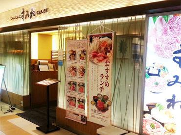 ハイグレードな店舗内装** そごう横浜店の中だから、客層も落ち着いていてまある