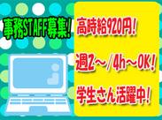 必見のレアバイト☆塾での事務スタッフの募集です♪幼稚園~高校生までの生徒が頑張る塾で一緒に働きましょう!