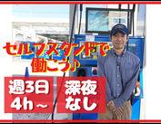 会津東SS店で大募集◎近くにスーパーもあるので、帰りにお買い物も楽々です♪扶養内で働きたい主婦(夫)さんも歓迎です♪