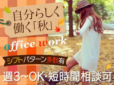 週3日~勤務OK! 週5日×フルタイム⇒安定の高収入 で安心もGET♪ 期間も選べるから、プライベートを大切に自分らしく働こう!
