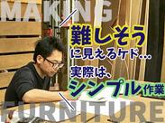 ≪ものづくり★レアバイト≫ ウッドテイストの暖かみのある家具を多く製造♪職人さんがひとつひとつ丁寧に作っています◎