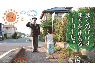 【交通誘導】応募の条件…一切なし!!準備するもの…一切なし!!◆短時間◆月一回程度 など働き方を全面バックアップ♪