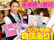 17時以降は高時給1000円以上!! 他にも土日祝時給UP!!しっかり稼げます◎ もちろんWワークもOK☆