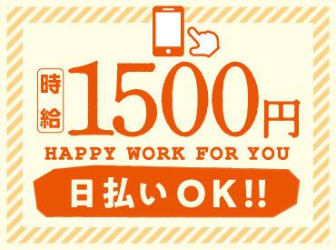 【販売staff】~好条件4か条~[1]履歴書不要[2]日払いアリ[3]希望休申告OK[4]研修参加で7000円★さらに一人暮らし応援制度も♪