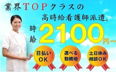 【看護師】≪大阪市淀川区≫月収44万以上可!ブランクある方歓迎!「まずは短期から」もOK♪≪高時給2100円以上≫日払い・週払いOK!
