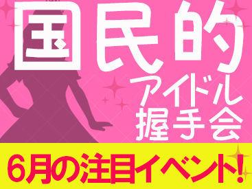 """【搬入・搬出STAFF】韓国7人組アイドルグループの…""""WORLD TOUR""""が幕張メッセで開催★⇒6日間限定の注目案件です♪履歴書不要*日払い*1日のみOK"""