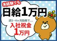 【驚きの高待遇】 日給1万円だって可能!さらに・・・即金OKの隔週対応だってできちゃいます!ATMに行くより働くのが早い!