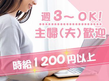 時給は最大1500円!経験者の方は経験スキルを考慮いたします。
