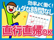 君津の新日鉄でのお仕事は 直行直帰はもちろん、木更津などの最寄り駅からの送迎もあります!!
