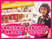 中国語ができればOK! 空港内のドラッグストアで化粧品販売のお仕事です♪