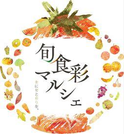 """""""SDGs×食品の生産者応援""""に貢献★ 日本の""""食""""を国内外に向けて発信していきませんか♪"""