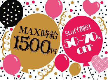 【ショップStaff】〓 来年3月までの限定STAFFもOK♪ 〓雑誌多数掲載の人気ブランドが1000以上アリ!ノルマなし◎気軽にSTARTも歓迎です★*。