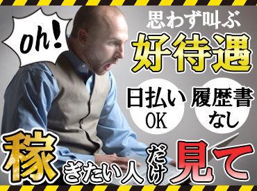 キレイな新築倉庫で心機一転START** 横浜駅より無料送迎バス運行あり!! 車・バイク通勤もOKなので好きな手段で通勤◎