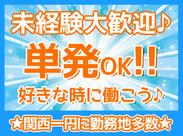 単発1日~長期・レギュラーまで、働き方はアナタ次第!! レギュラーSTAFFの中には、月収40万円以上の人もッ★