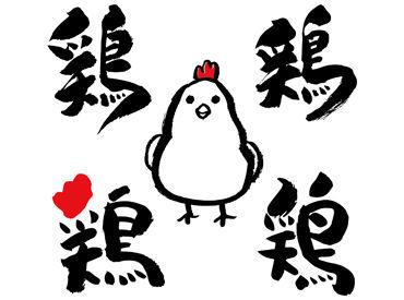 《松山三越にOPEN!!鳥料理店*。》 「飲食の経験ない…」と 不安にならなくて大丈夫♪ 一から丁寧にお教えします!