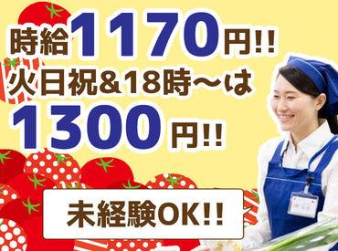 【食品レジSTAFF】高時給1170円→火・日・祝と18時以降は時給1300円!未経験OK♪主婦(夫)さん/フリーターさん歓迎♪