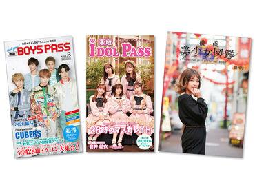 オシゴトはアイドル専門誌「楽遊IDOL PASS」「横浜美少女図鑑」の発行やイベントのお手伝い等も♪