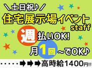 月1回~の勤務でOK★ 高時給1400円でサクッと稼げる!