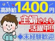 未経験も時給1400円スタート! プライベートを充実させながら、しっかり月収が叶う♪ まずはお気軽にご応募を!