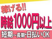 未経験者さんも時給1000円スタート!フォークリフト経験者は、時給1200円スタートになります♪