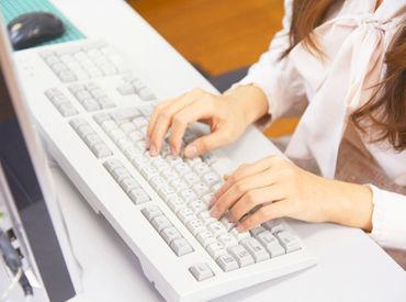 PC入力が出来る方であれば事務経験は不問★出勤はオフィスカジュアルでお願いいたします◎