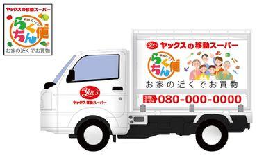 千葉県にも多数!ヤックスドラッグを運営する千葉薬品での募集になります。