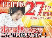 ≪☆誰もが稼げるオシゴト☆≫ 現場では18歳で月30万円以上稼ぐstaffも…!!経験や資格は【一切不問】です ※画像はイメージ