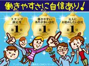 高時給1900円スタート★しかも金欠の方にうれしい週払いも♪勤務地たくさんご用意してます!あなたの通いやすい場所で♪