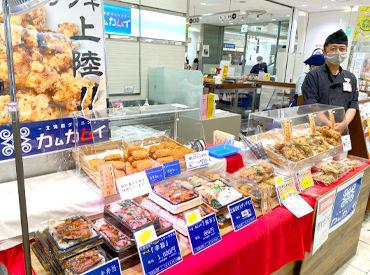 ≪北海道出身のスタッフ在籍★≫ 北海道好きさん必見◎ 北海道で愛されている名産品をご提供しているお店です♪