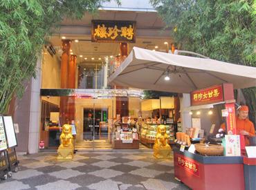 ≪お店は中華街のド真ん中★≫ 経験を活かして働きませんか?? まずは笑顔でお客様を お迎えするところからスタート♪