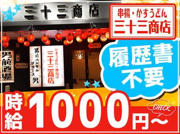 大阪名物の串揚げ&かすうどんが食べられます◎ 和風テイストで見ていて楽しいお店です! 気さくなスタッフたちが待っています★