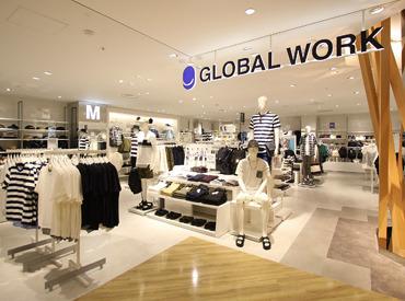 【ショップSTAFF】*オシャレが好き!詳しくなりたい!*GLOBAL WORKが好き!⇒きっかけは何でもOK♪<未経験から、社員登用も◎>