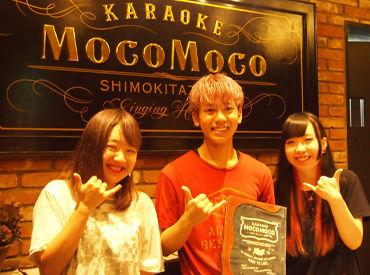 /Welcome♪♪\ モコモコのSTAFFは、面白くて優しい先輩ばかり♪ 音楽好きの人もたくさんいます! 是非一緒に働きませんか?