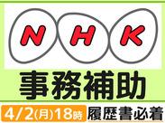 未経験OK!NHKでオフィスワークデビュー★ 締め切り間近のため、ご応募はお早めにお願いします♪