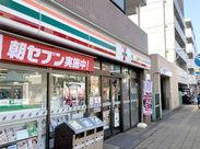 横浜市営地下鉄三ツ沢下町駅のすぐ横がお店です!通勤もラクラク!未経験、バイトデビューの人も大歓迎!コンビニ経験者も優遇!