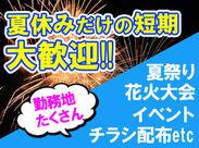 高校生や未経験の方も時給1000円スタート! 『このイベント楽しそう!!』そんなお仕事が盛り沢山♪