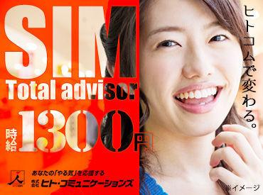 【格安SIMカード・スマホ販売】未経験から高時給1300円以上…東証一部上場の大手だからこその好環境であなたの気持ちを完全バックアップ!