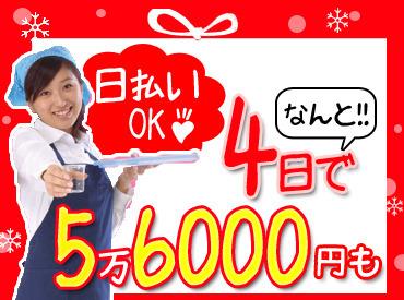 """【キャンペーンSTAFF】/空いている土日にサクッと働こう!学生さんにもおススメ♪23・24・29・30の4日間で""""5万6000円""""GET!しかも、翌日払い◎\"""