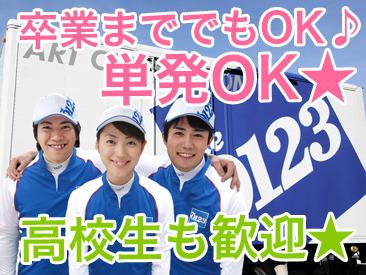 """【引越スタッフ】 \\゜*★新情報~~★*゜//京都駅すぐに、新事務所OPEN!面接がさ・ら・に""""ラク""""になりました♪全額日払いもPOINT◎"""